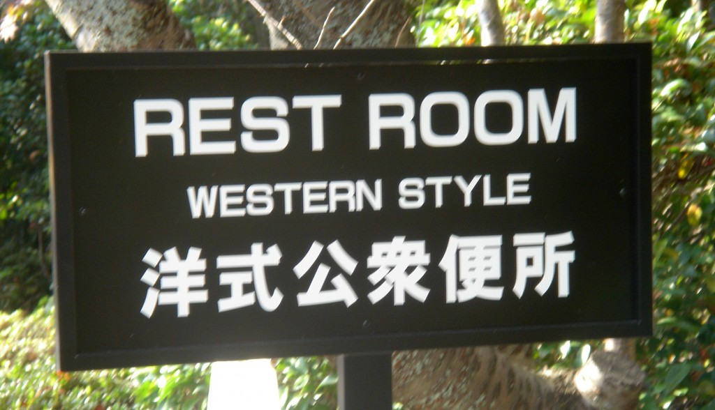 rest-room